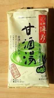 博多甘酒湯